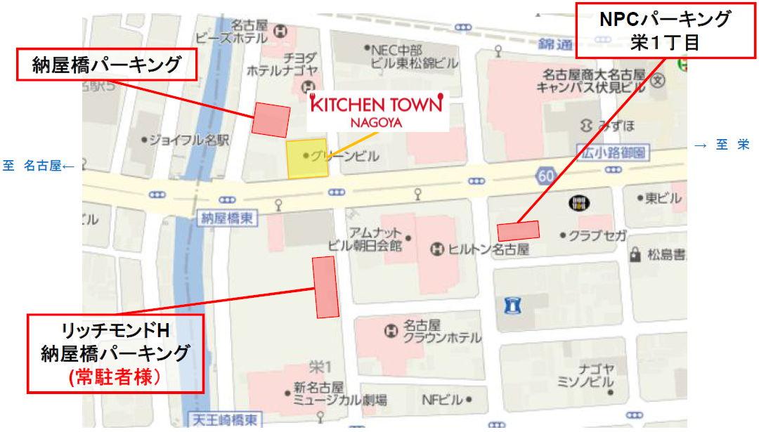 キッチンタウン・名古屋